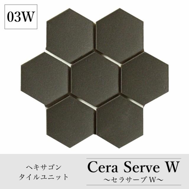 セラサーブW 03W ユニット販売