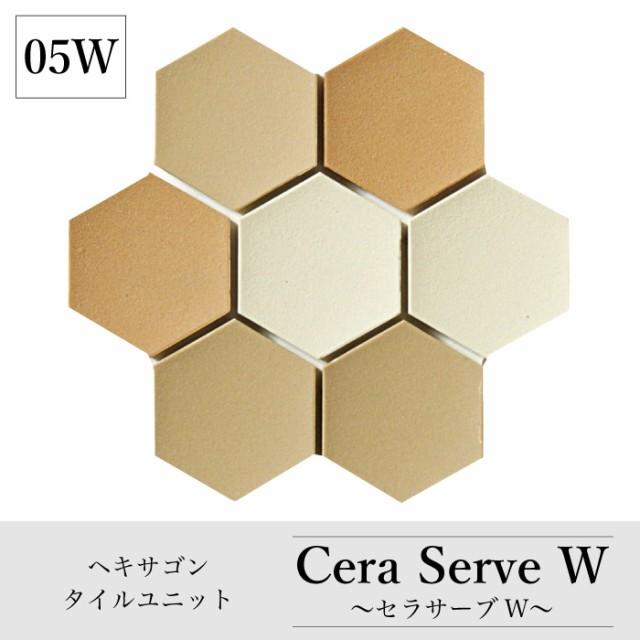 セラサーブW 05W(3色ミックス)ユニット販売
