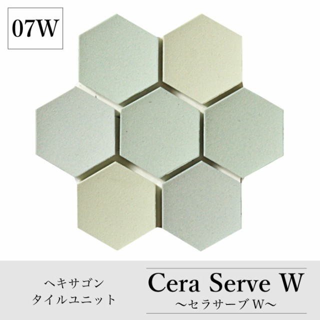 セラサーブW 07W(3色ミックス)ユニット販売