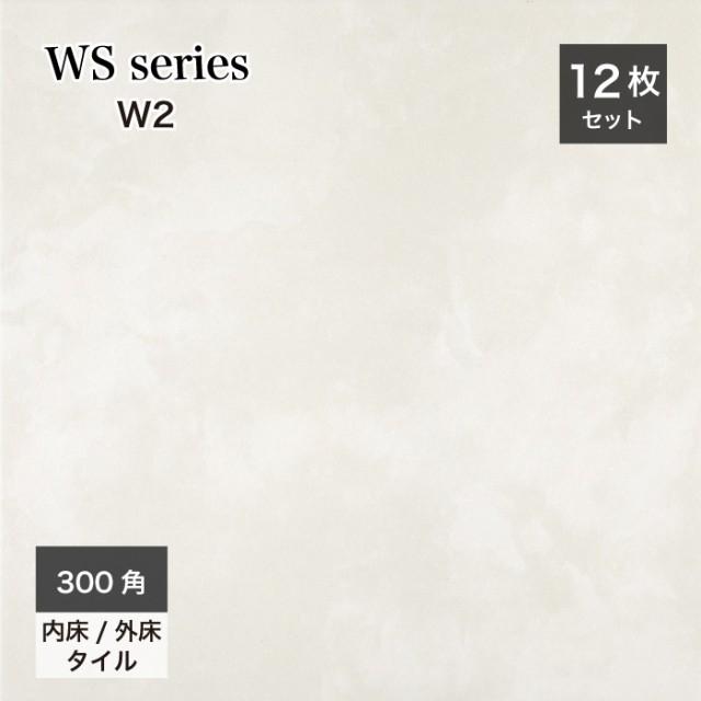 WSシリーズ W2 ケース販売 300×300角 内床・外床...