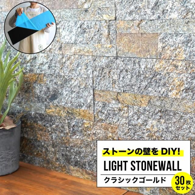 お得な30枚セット 壁に貼る天然石(ライトストー...