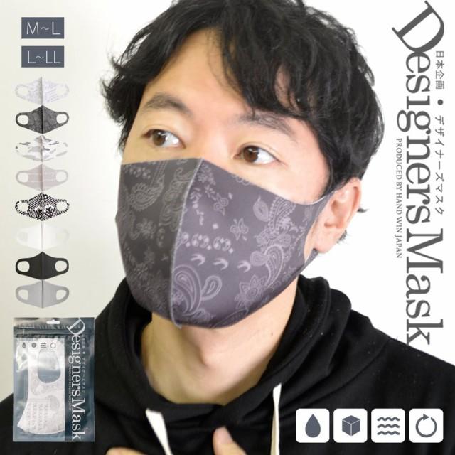 マスク メンズ 洗える デザイナーズマスク おしゃ...