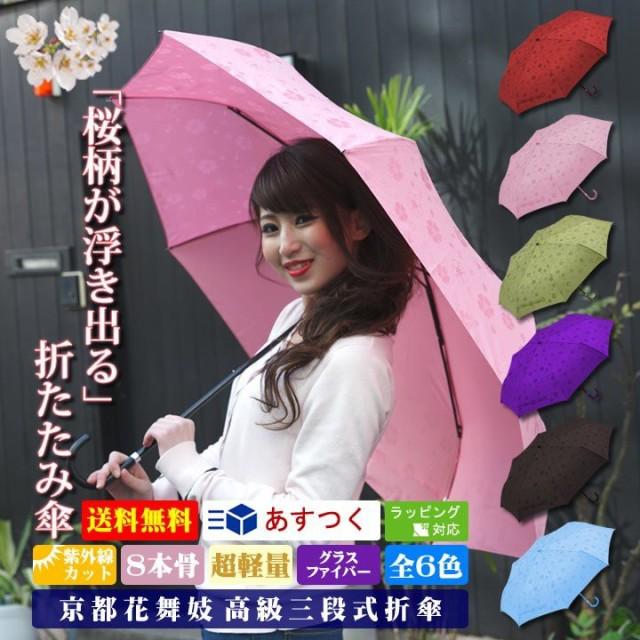 送料無料 折りたたみ傘 新花舞妓「桜雫」 雨に濡...
