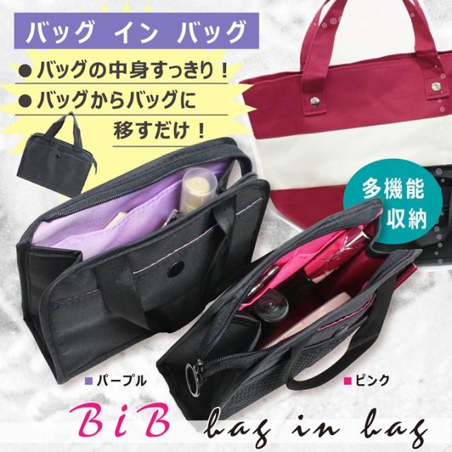 バッグインバッグ 小さめ 軽い 収納 ブラック