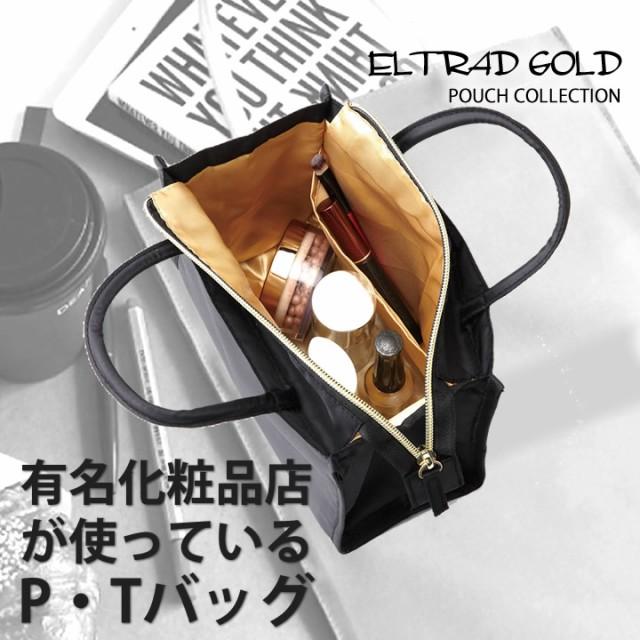 PTバッグ コスメ ポーチ メイク道具入れ ELTRAD G...