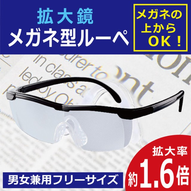メガネ型ルーペ 拡大鏡 老眼鏡 2000円ポッキリ 送...