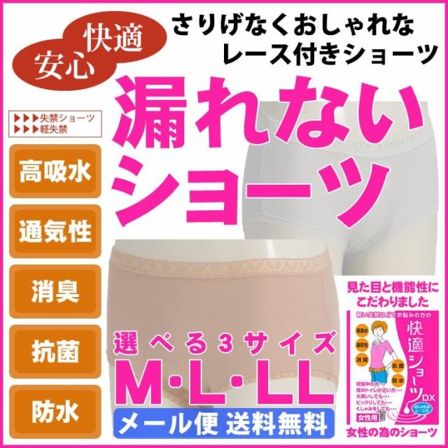【1280円ポッキリ 送料無料】尿漏れ 失禁パンツ ...