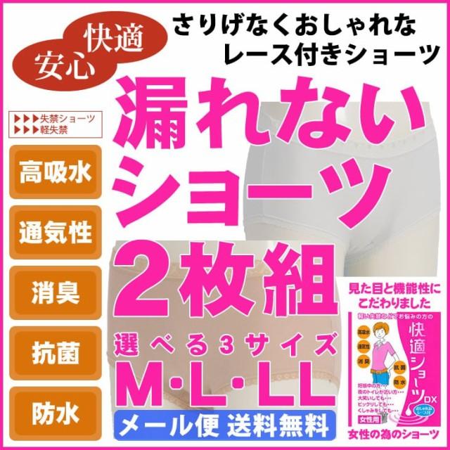 尿漏れ 失禁パンツ 女性用(2枚組)Mサイズ(87〜...