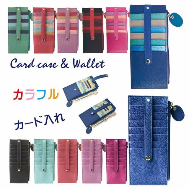 送料無料 シンプル カードケース おすすめ 収納 ...