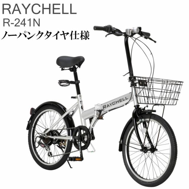 ノーパンクタイヤ 折りたたみ 自転車 20インチ カゴ付き ライト・カギセット パンクしない 自転車 小径車 Raychell