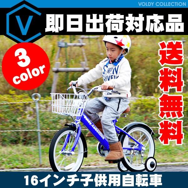 【プレゼント付き】【送料無料】子供用自転車 16...