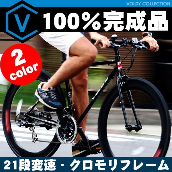 クロスバイク 700c 超軽量 クロモリフレーム シマ...