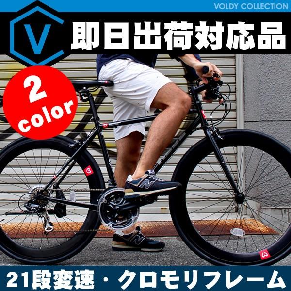 カノーバー CAC-024 HEBE 自転車 クロスバイク 7...