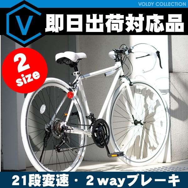 自転車 ロードバイク 700c(約27インチ) シマノ21...