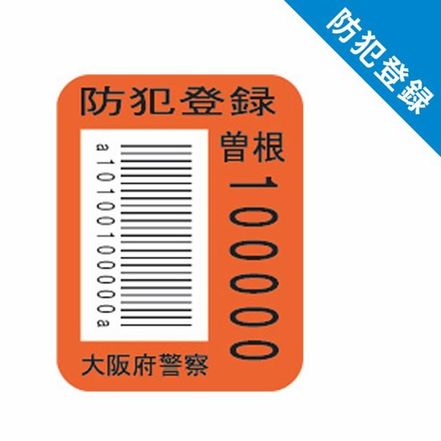 自転車 防犯登録 自転車防犯登録(盗難保険ではあ...