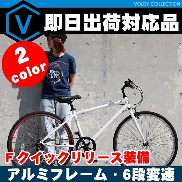 自転車 クロスバイク 700c(約27インチ) 超軽量 ア...