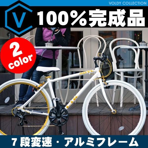【完成品】自転車 クロスバイク 700c シマノ7段変...