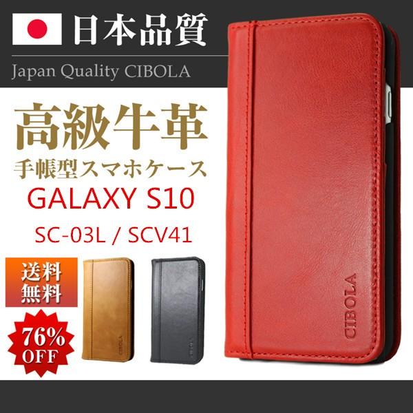 db6b8519cb Galaxy S10 Plus ケース 手帳型 本革 ギャラクシー s10 プラス カバー ...