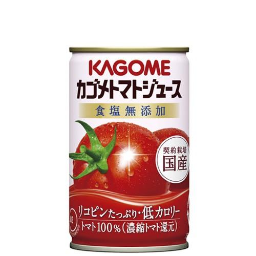 カゴメ トマトジュース(食塩無添加) [160g×30...