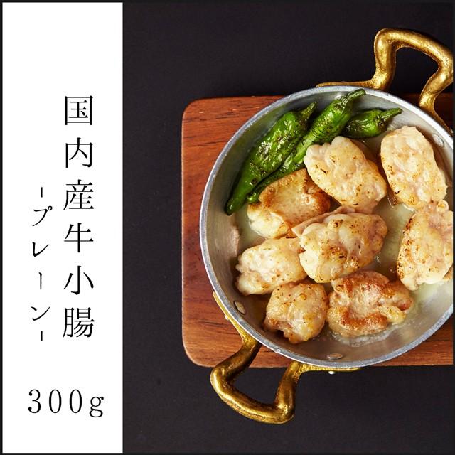 特上国産牛 小腸 岡山県産 五つ星ホルモン 焼肉 3...