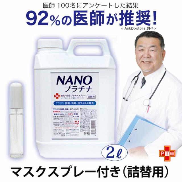 除菌 NANOプラチナ マスク スプレー 付き 92%の医師が推奨 長時間除菌 消臭 防カビ 抗ウイルス 2000ml 花粉 対