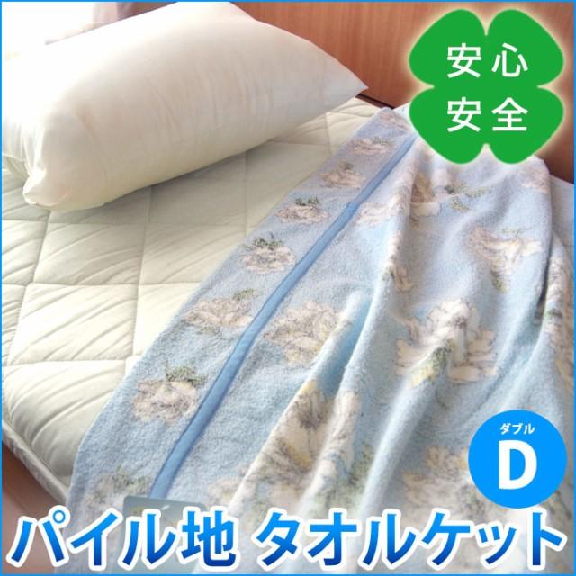 ダブルサイズ 清潔タオルケット【タオル地】19...
