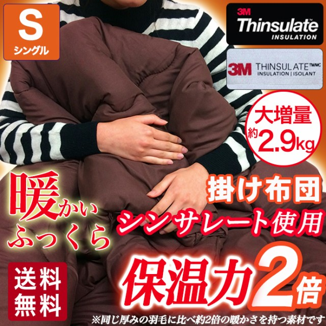 【送料無料】シンサレート 保温力2倍 !ふんわ...