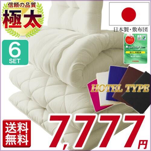 【送料無料】【日本製】極太敷布団 帝人 7,777円...