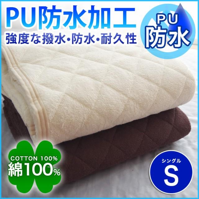 【送料無料】1280円  シングル 綿100% PU 防...