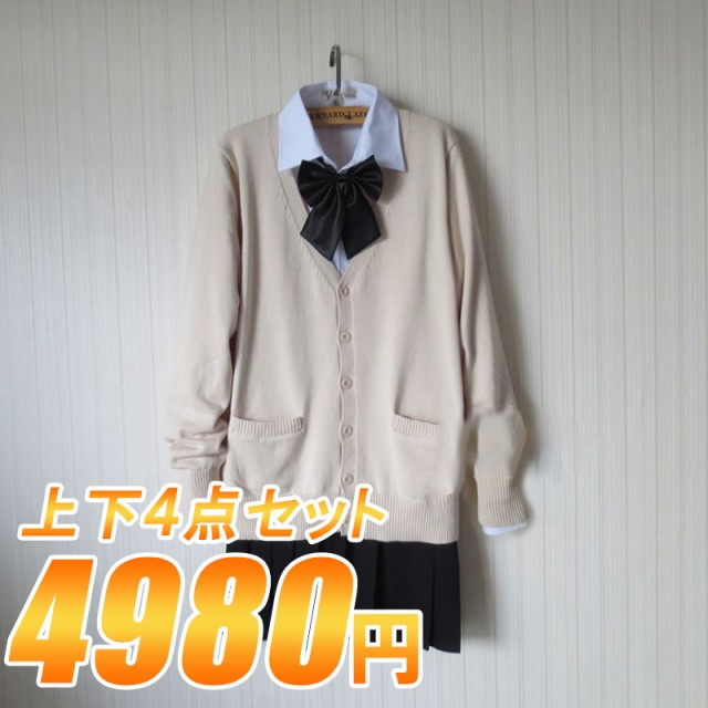 JK制服 4点セット 大きいサイズ 女子高生 学校制...