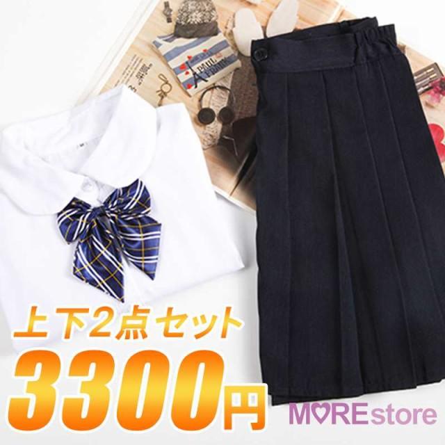 【 制服 】3点セット シャツ  コスプレ 衣装 ハロ...