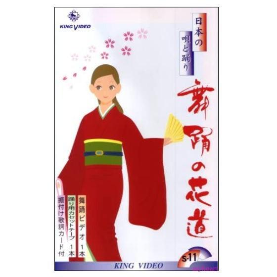 DVDあります 日本の唄と踊り 舞踊の花道11...
