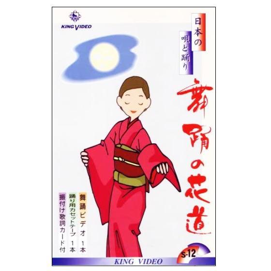 DVDあります 日本の唄と踊り 舞踊の花道12...
