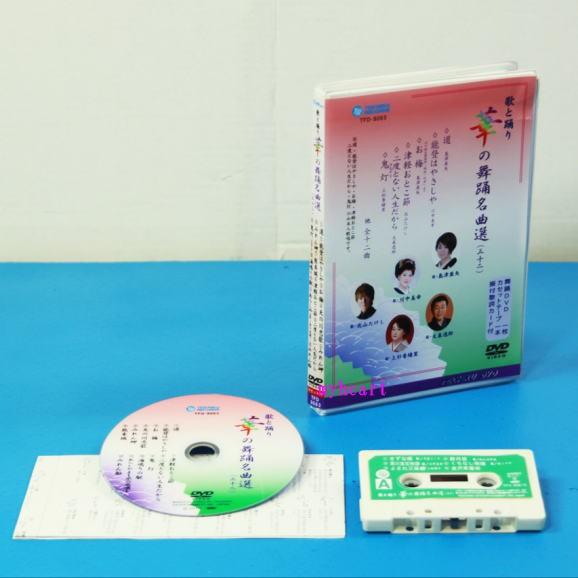 【宅配便配送】華の舞踊名曲選(32)(DVD+カ...