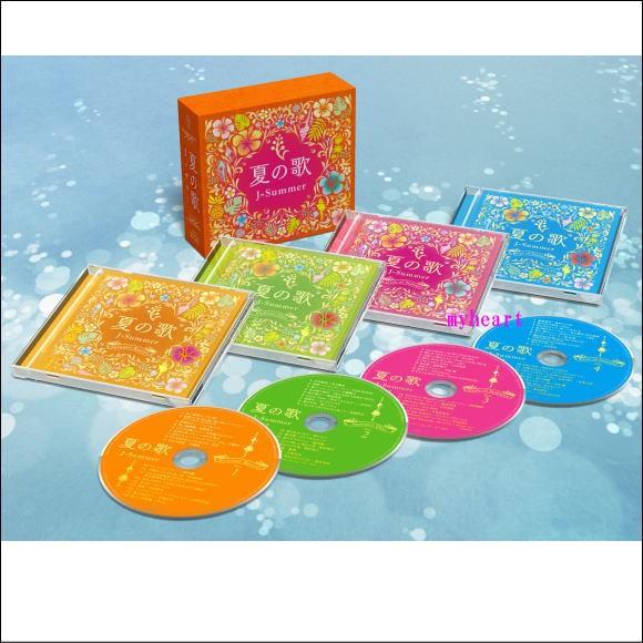 【新品】夏の歌〜J-サマー(CD)