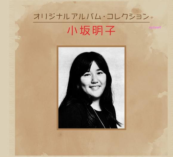 小坂明子 オリジナルアルバム・コレクション(C...