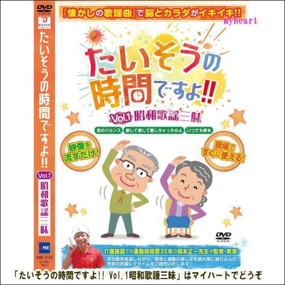 たいそうの時間ですよ!! Vol.1昭和歌謡三昧(DV...