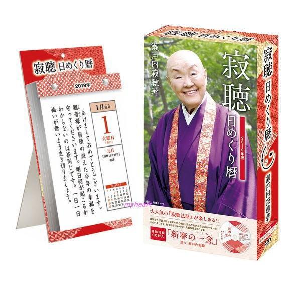【宅配便配送】 2019年版(平成31年)瀬戸内寂聴...