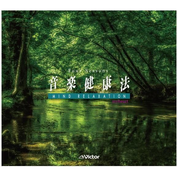 音楽健康法シリーズ Four Seasons 音楽健康法 MI...