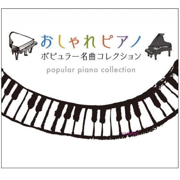 おしゃれピアノ〜ポピュラー名曲コレクション CD...