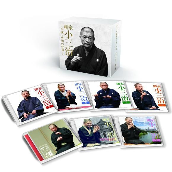 柳家小三治 平成・令和の仕事 CD14枚組