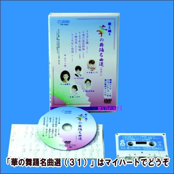 【宅配便配送】華の舞踊名曲選(31)(DVD+カ...