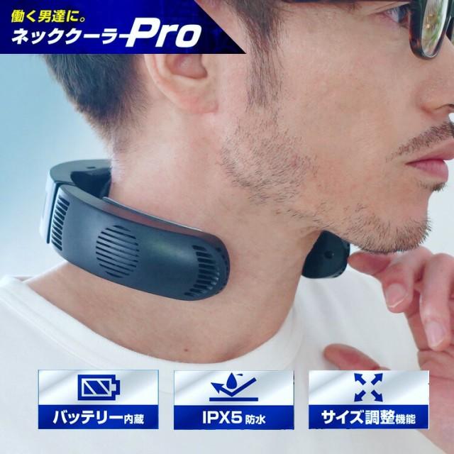 ネッククーラーPro サンコー バッテリー内蔵 ネッ...