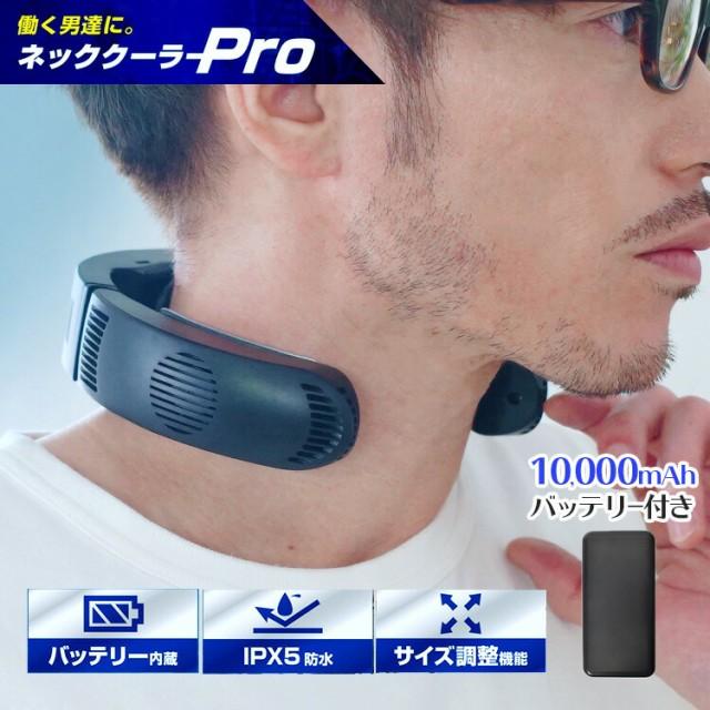 ネッククーラーPro+10000mAhバッテリーセット サ...