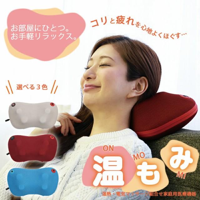 【マッサージ器 送料無料】温もみ 首 肩 肩こり ...
