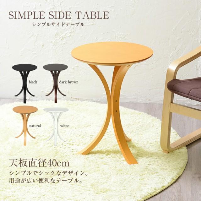【テーブル 小型 北欧】シンプル サイドテーブル...