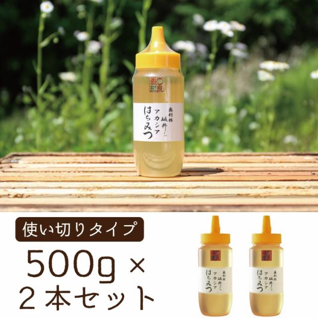【はちみつ 国産 送料無料 2本セット】特選アカシ...