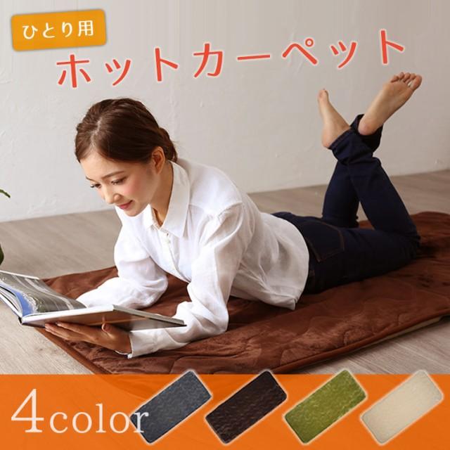 【ホットマット ホットカーペット 1畳 ミニ 1人...