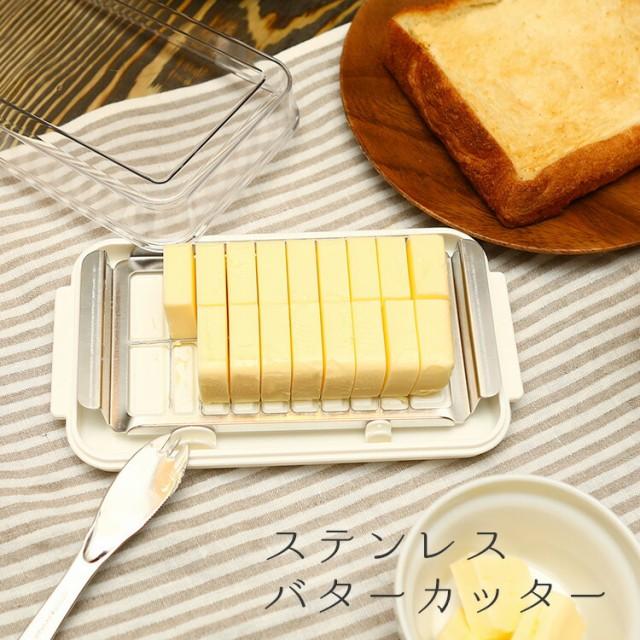 ステンレスバターカッター&ケース バターナイフ付...