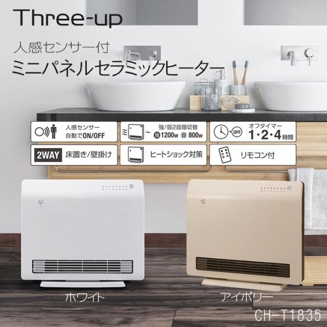 ヒーター 暖房器具 人感センサー付 ミニパネルセ...